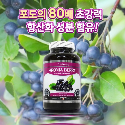 Pure Nature's - 20배 고농축 폴란드산 아로니아캡슐 180정 (20:1 Extract Polish Aronia 180 Caps)