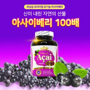 ★ Pure Nature's -고농축 아사이베리 100배 500MG 180정 (Acaiberry 500mg 180 Caps)